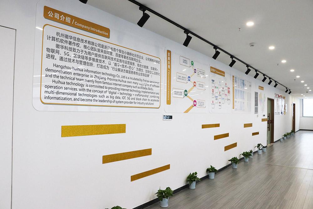 公司文化墙