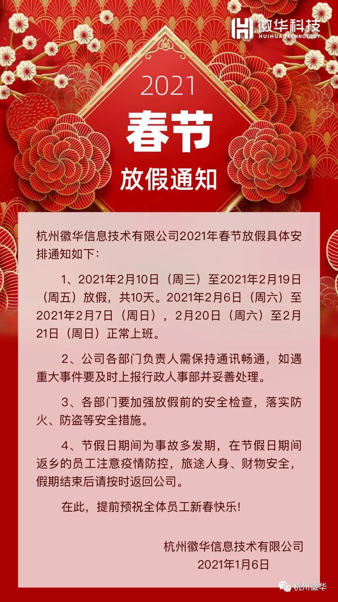 杭州徽华信息技术有限公司 春节放假通知!