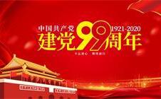 杭州徽华信息技术有限公司热烈庆祝中国共产党建党99周年!