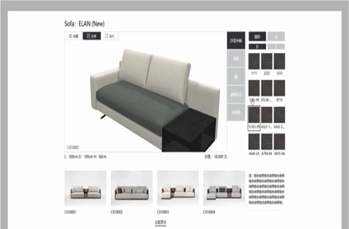 3D建模/沙发家具建模