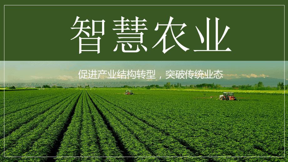 智慧农业.jpg