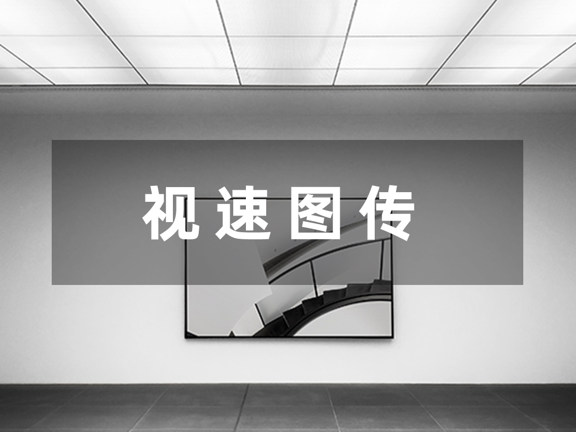 徽华成功签约视速图传软件开发服务合同