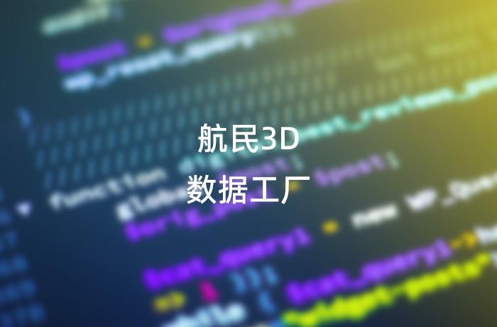 航民3D数据工厂解决方案