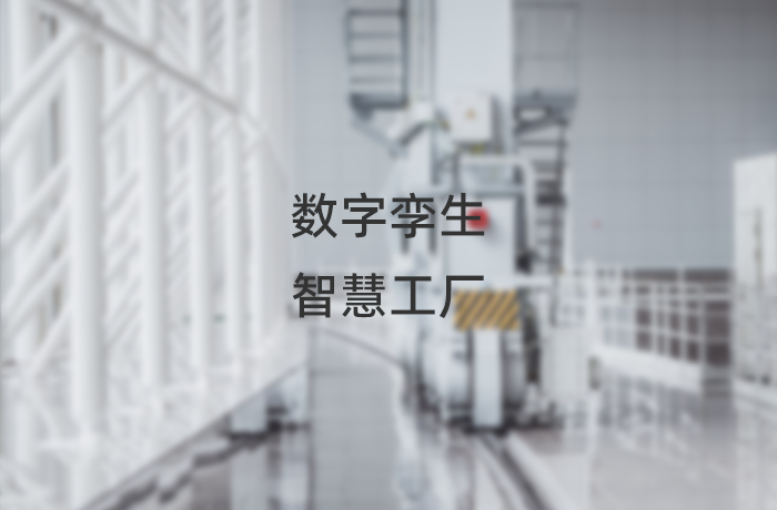 数字孪生智慧工厂实例