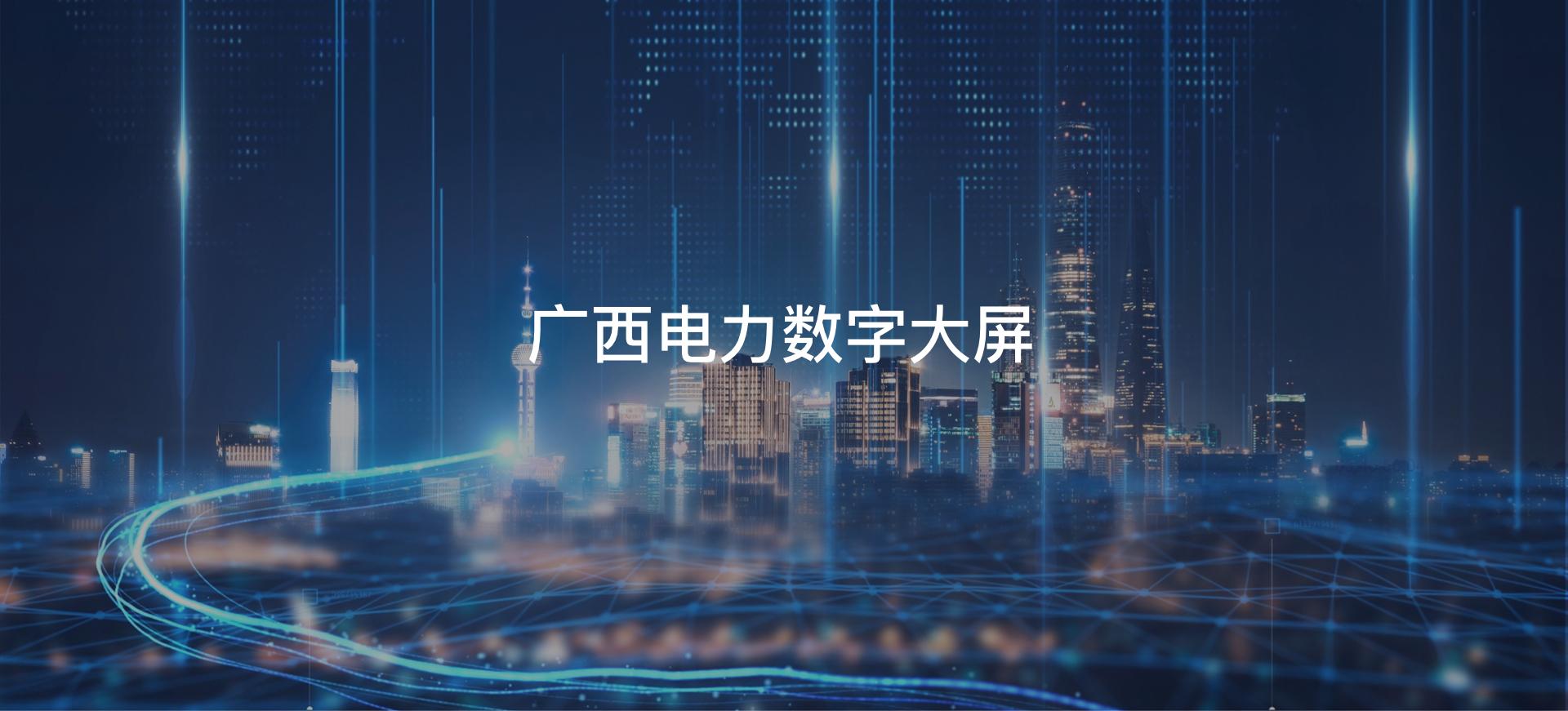 广西电网备份 3.jpg
