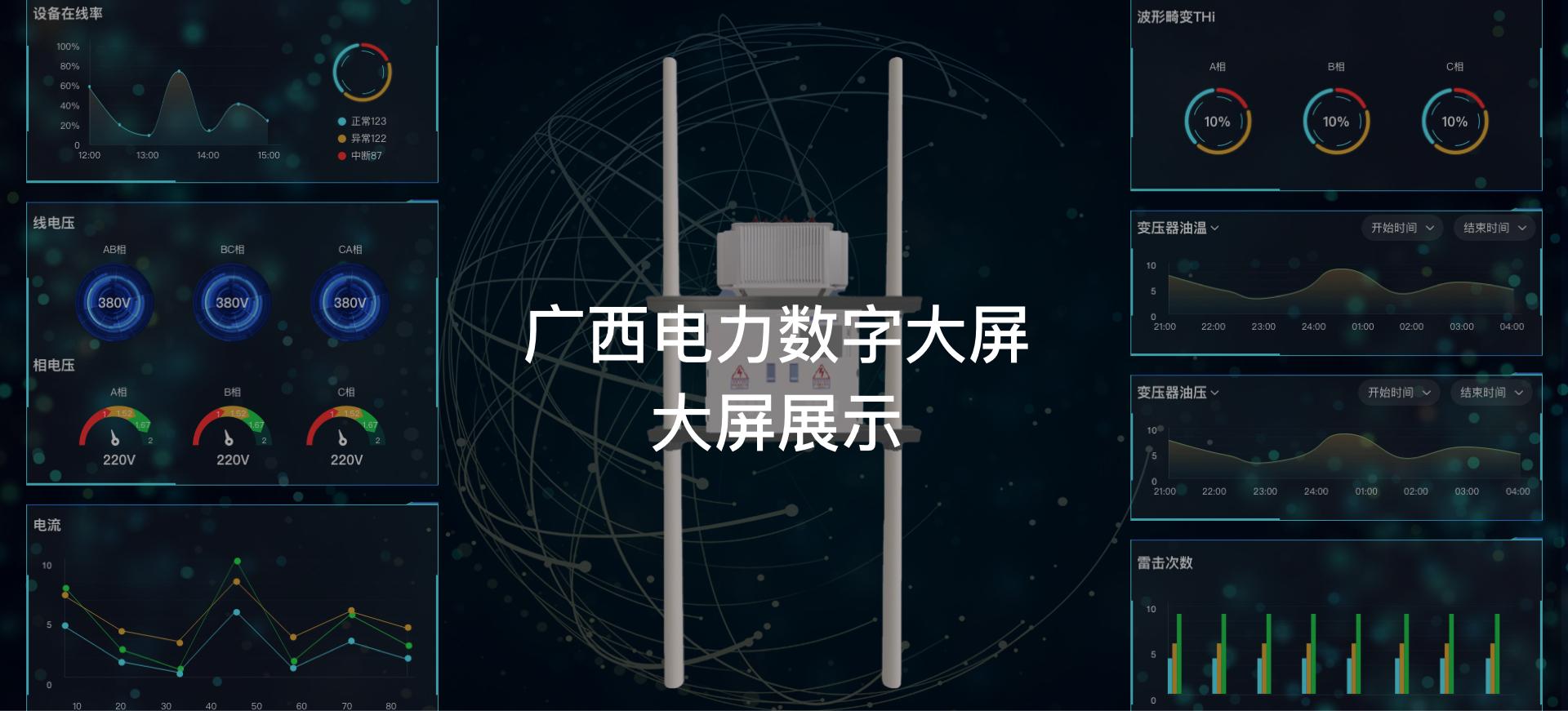 广西电网备份 4.jpg