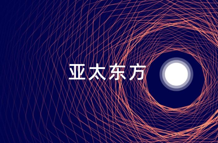 亚泰东方会展集团官网