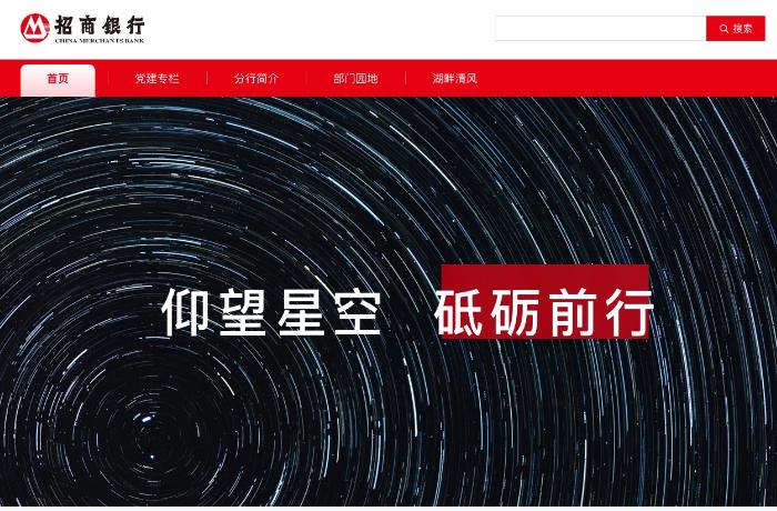 招商银行杭州分行网站